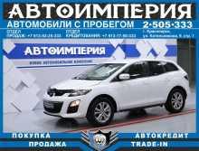 Красноярск CX-7 2010