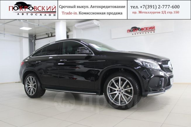 Mercedes-Benz GLE Coupe, 2016 год, 3 450 000 руб.