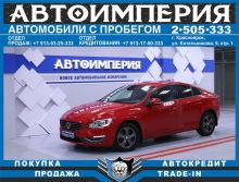 Красноярск Volvo S60 2013
