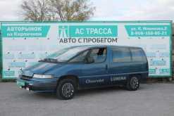 Волгоград Lumina 1991