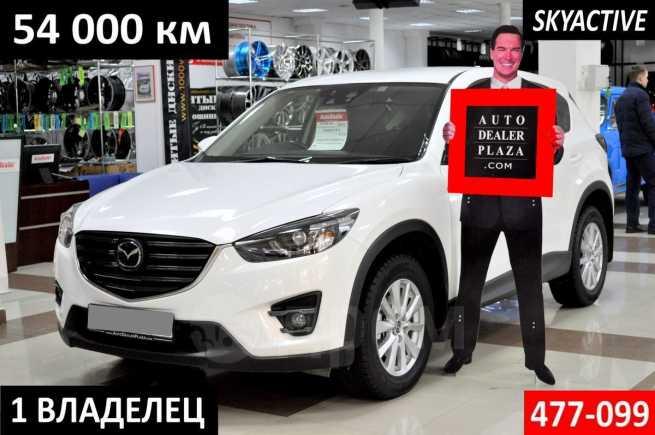 Mazda CX-5, 2015 год, 1 249 000 руб.