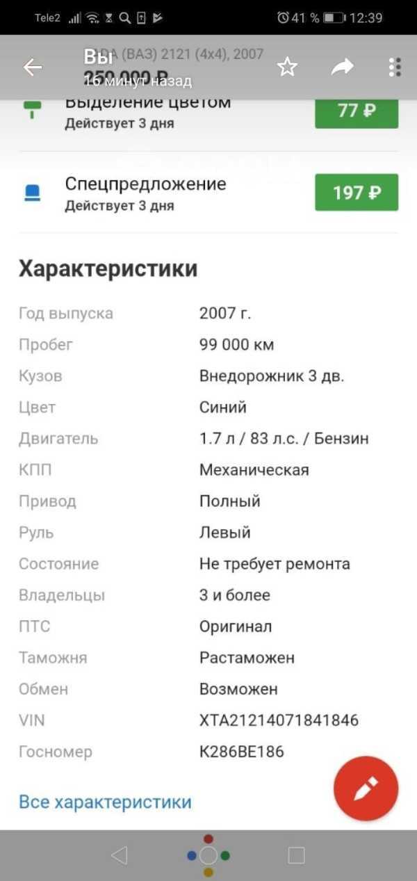 Лада 4x4 2121 Нива, 2007 год, 200 000 руб.