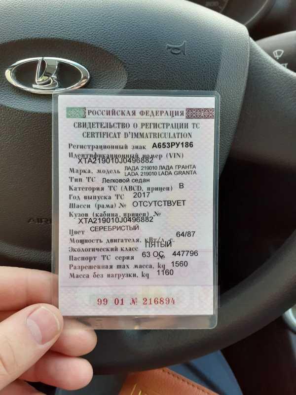 Лада Гранта, 2017 год, 290 000 руб.