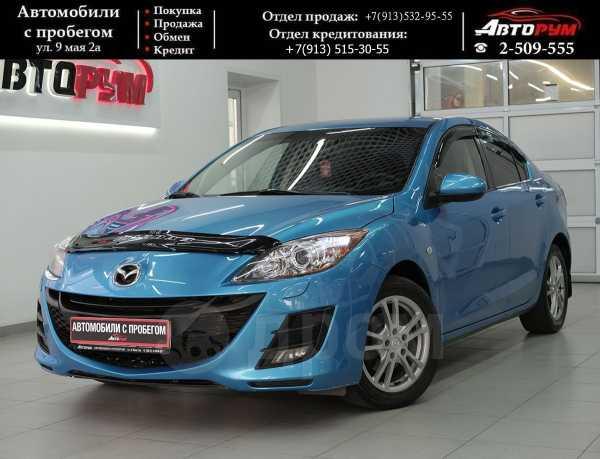 Mazda Mazda3, 2010 год, 557 000 руб.
