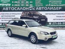 Красноярск Outback 2005
