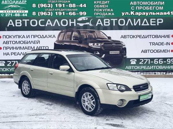 Subaru Outback, 2005 год, 490 000 руб.