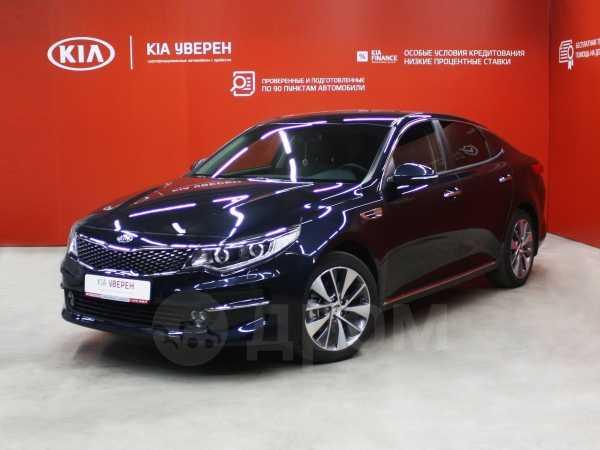 Kia Optima, 2018 год, 1 495 900 руб.