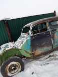 Москвич 401, 1953 год, 40 000 руб.