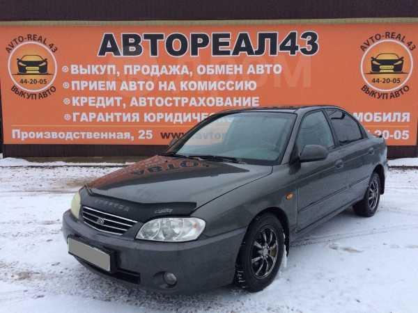 Kia Spectra, 2006 год, 190 000 руб.