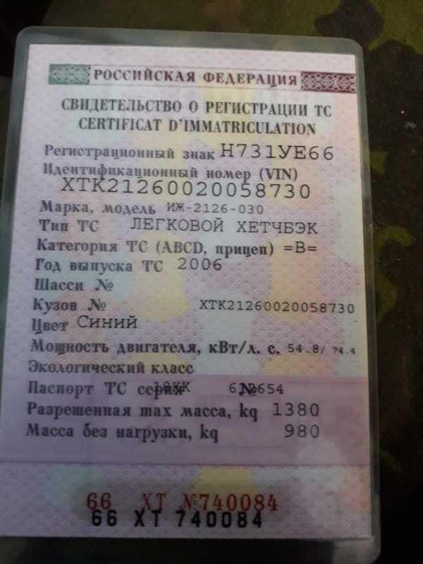 ИЖ 2126 Ода, 2002 год, 41 000 руб.