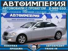 Красноярск S-Class 2008