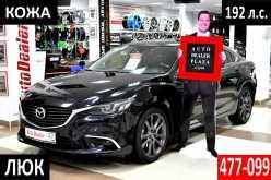 Хабаровск Mazda6 2015