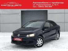 Новокузнецк Polo 2012