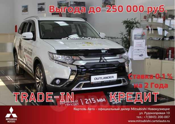 Mitsubishi Outlander, 2019 год, 1 798 500 руб.