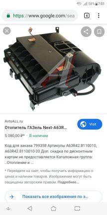 Отзыв о ГАЗ ГАЗель NEXT, 2017 отзыв владельца