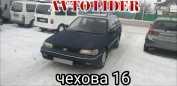 Subaru Legacy, 1993 год, 99 999 руб.