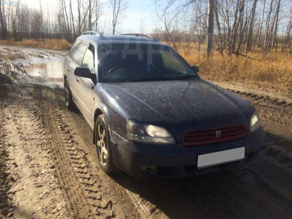 Subaru Legacy, 1998 год, 249 999 руб.