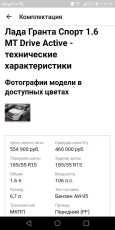 Лада Гранта Спорт, 2018 год, 405 000 руб.