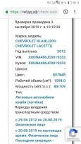 Chevrolet Lacetti, 2012 год, 415 000 руб.