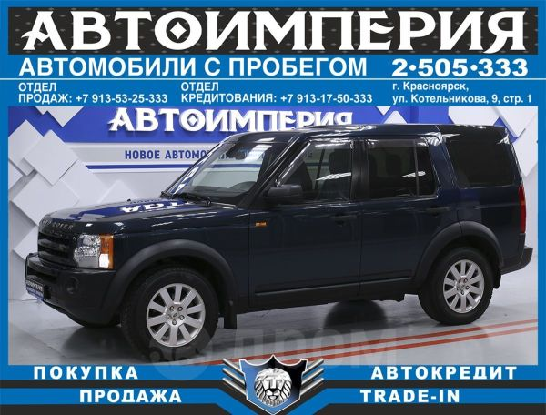 Land Rover Discovery, 2008 год, 688 000 руб.