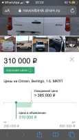 Citroen Berlingo, 2011 год, 260 000 руб.