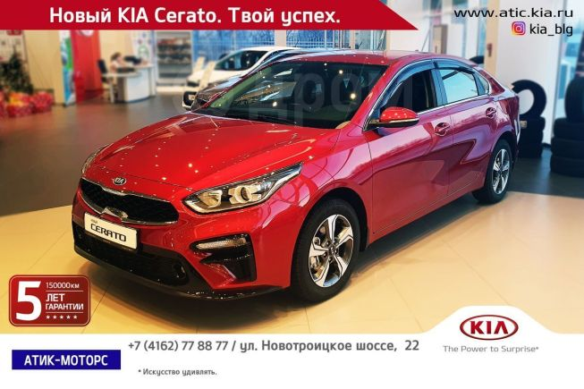 Kia Cerato, 2019 год, 1 304 900 руб.