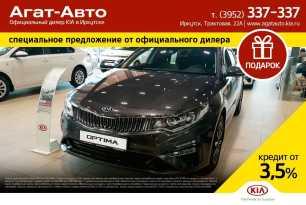 Иркутск Kia Optima 2019