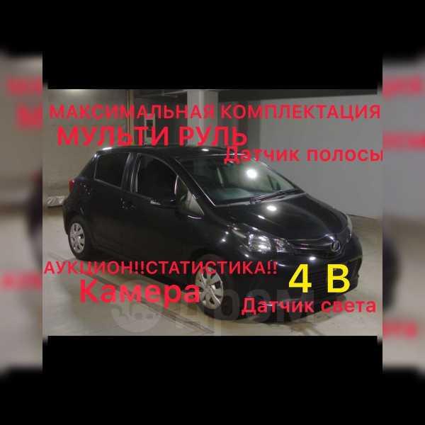 Toyota Vitz, 2015 год, 495 000 руб.