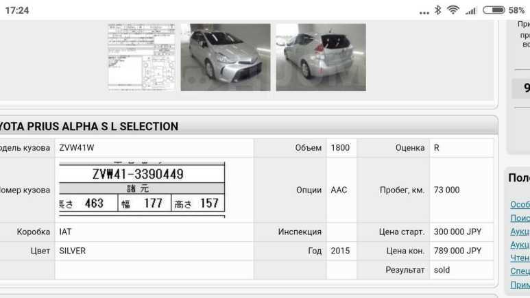 Toyota Prius a, 2015 год, 1 099 000 руб.