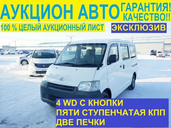 Toyota Town Ace, 2014 год, 635 000 руб.