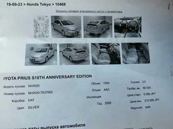 Toyota Prius, 2008 год, 680 000 руб.