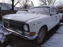 Армавир 24 Волга 1976