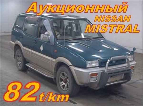 Nissan Mistral, 1996 год, 287 000 руб.