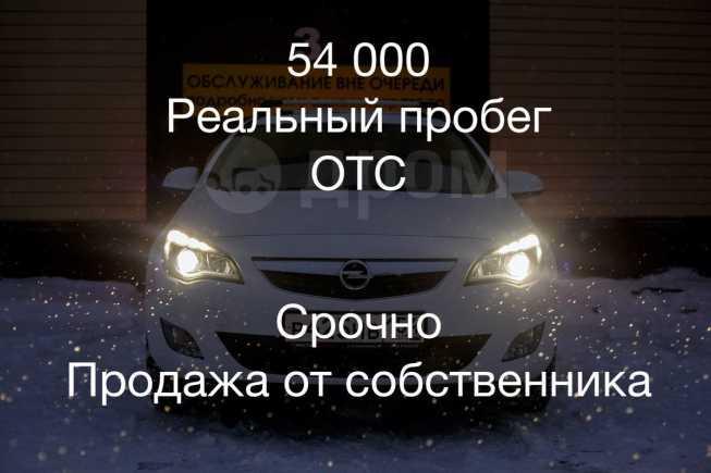 Opel Astra, 2011 год, 549 000 руб.