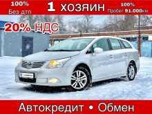 Новокузнецк Avensis 2011
