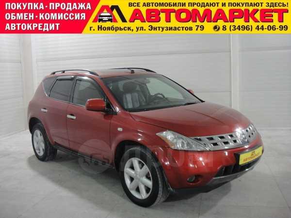 Nissan Murano, 2006 год, 485 000 руб.