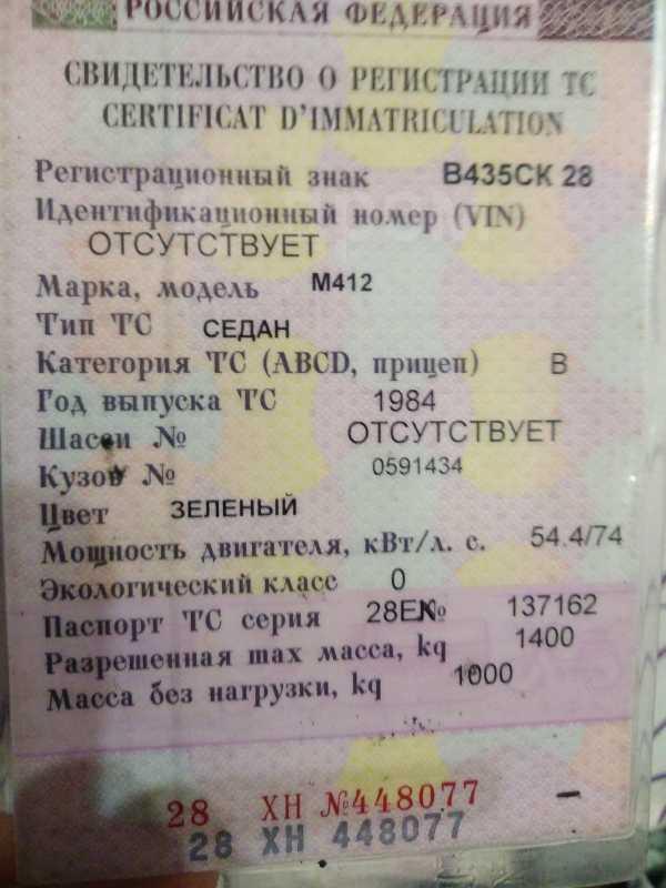 Москвич 412, 1984 год, 7 000 руб.
