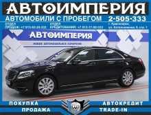 Красноярск S-Class 2013