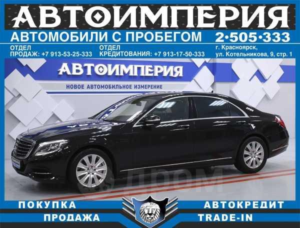 Mercedes-Benz S-Class, 2013 год, 2 525 000 руб.
