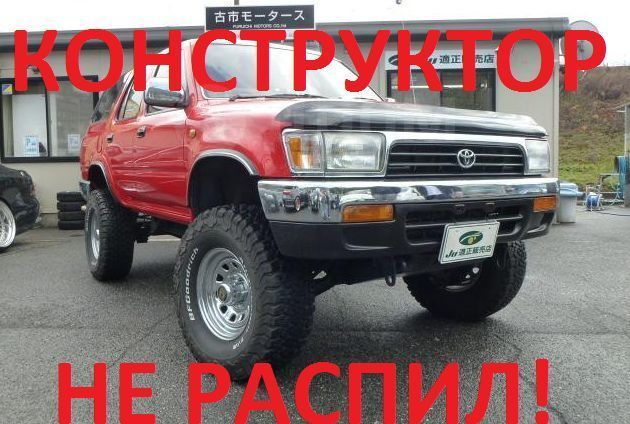 Toyota Hilux Surf, 1994 год, 450 000 руб.