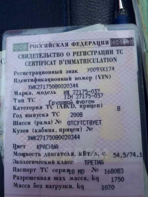 ИЖ 2717, 2008 год, 100 000 руб.