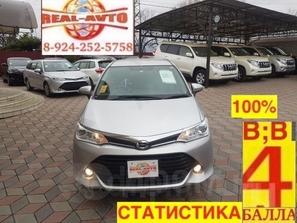 Toyota Corolla Fielder, 2015 год, 739 999 руб.