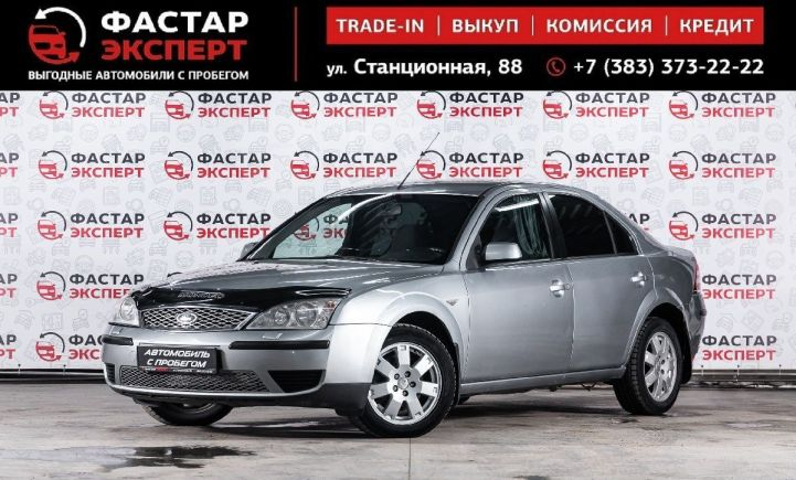 Ford Mondeo, 2007 год, 249 000 руб.