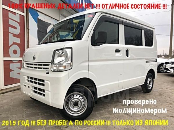 Nissan NV100 Clipper, 2015 год, 389 000 руб.