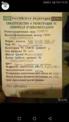 Переясловская 2111 2009