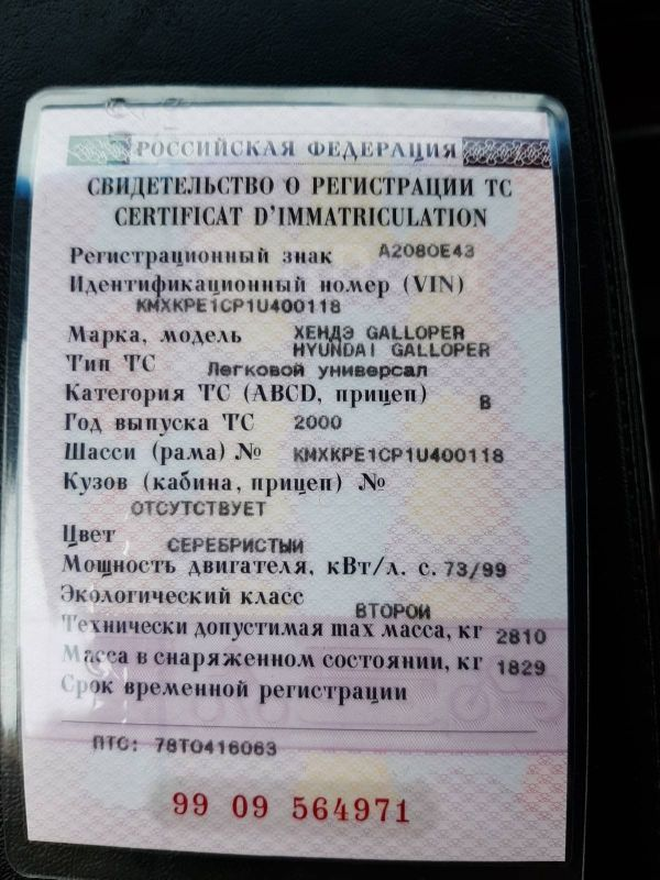 Hyundai Galloper, 2000 год, 260 000 руб.