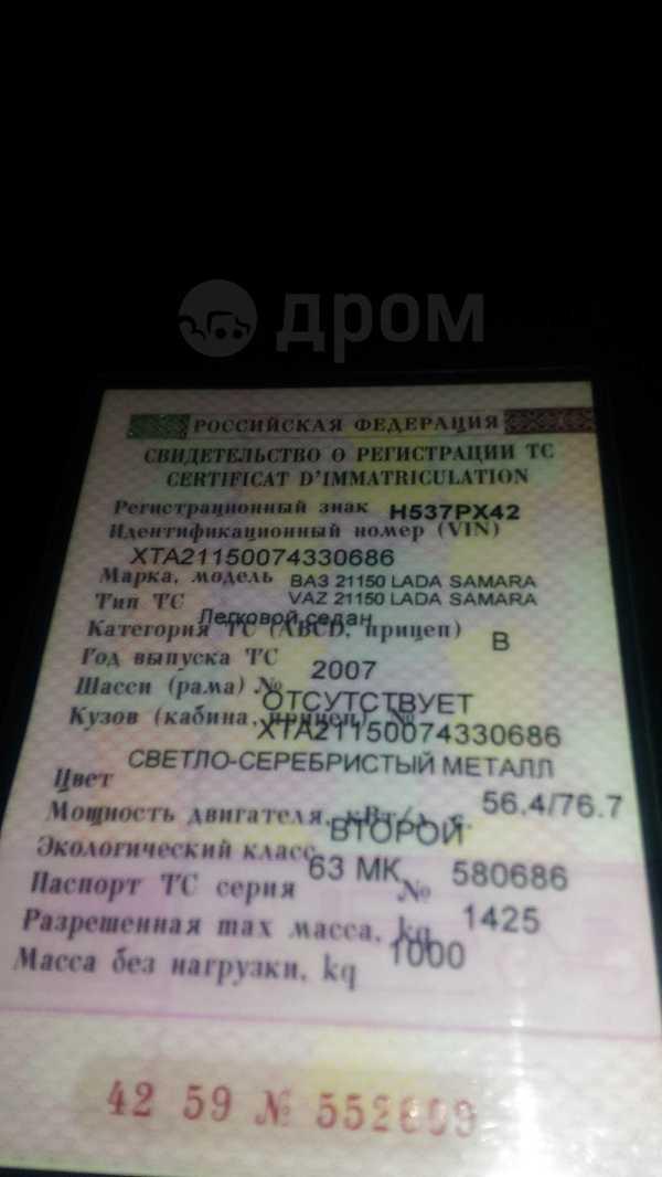 Лада 2115 Самара, 2007 год, 75 000 руб.