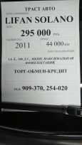Lifan Solano, 2011 год, 295 000 руб.
