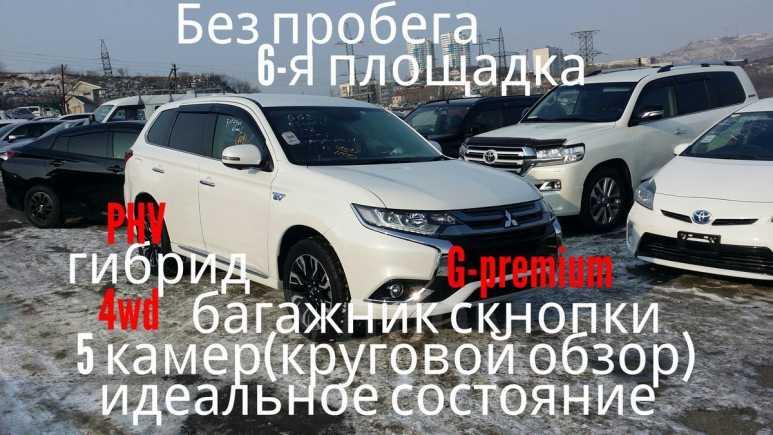 Mitsubishi Outlander, 2015 год, 1 615 000 руб.