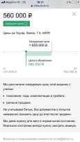 Toyota Sienta, 2015 год, 560 000 руб.